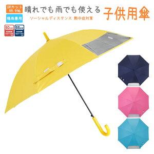 日傘兼用雨傘 子供 日傘 雨傘 こども ワンタッチ 晴雨兼用 透明窓つき 8本骨 50cm 55cm UV加工 UPF50+UVカット率99.9%以上 uvカット uv加工 キッズ 子供用傘 ソーシャルディスタンス 男の子 女の子 熱