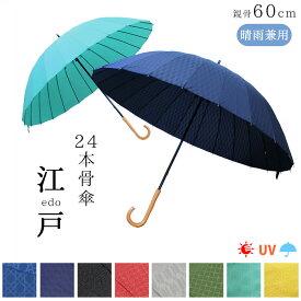 長傘 日傘 雨傘 晴雨兼用 24本骨 江戸小紋 60cm mabu UV加工 uvカット uv加工 和柄 風に強い レディース 遮光 紫外線対策グッズ 母の日 取寄せ