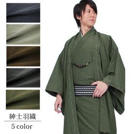 羽織 男 紬 色無地 洗える (5色) S/M/L/LL/3L 男性 紳士 男着物 黒/紺/茶/灰(利休鼠)/抹茶(緑)