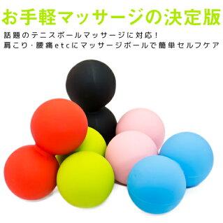 【OHP】マッサージボールピーナッツボールストレッチボール選べる6Color(肩・背中・腰・お尻・太もも・ふくらはぎ・足裏・首)簡単もみほぐし