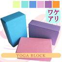 【訳あり】軽量 ヨガブロック/ヨガ用 ブロック ヨガ枕 ヨガベルト ストレッチ ストラップ フィットネス エクササイズ