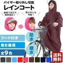 【送料無料】レインコート バイザー取り外し可能 レディース メンズ 自転車用 レインポンチョ ポンチョ 袖付き 通学 …