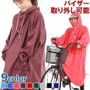 【送料無料】レインコート ポケット付き バイザー取り外し可能 レディース メンズ 自転車用 レインポンチョ ポンチョ …