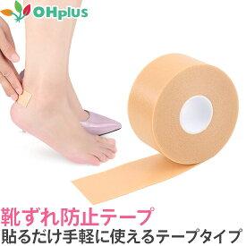 靴ずれ防止テープ L4.5m×W2.5cm 1個入り | かかと 靴擦れ 予防 テープ 伸縮性抜群 柔軟性 防水 くつずれ クツズレ 靴づれ くつ擦れ 靴ズレ くつづれ 踵 カカト 痛い時 足指 手 膝 肘 保護 シールパッド テープパッド