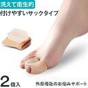 【送料無料】外反母趾サポート 親指保護シリコンサックタイプ 2個入り【メール便】|足指 足指保護 ヘルス クッション …