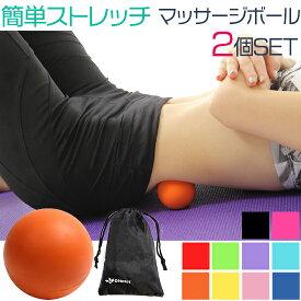 マッサージボール 2個セット D6.5cm 7カラー あす楽 | 簡単もみほぐし マッサージグッズ マッサージ グッズ 健康器具 ストレッチ ボール 腰痛 グッズ 筋膜リリース 筋肉 ほぐす 肩・背中・腰・お尻・太もも・ふくらはぎ・足裏・首