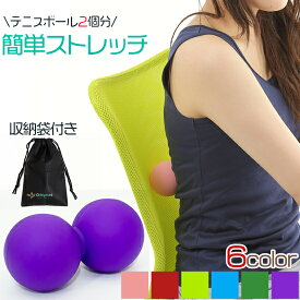 【あす楽】OHplus マッサージボール ピーナッツボール ストレッチボール 選べる6Color(肩・背中・腰・お尻・太もも・ふくらはぎ・足裏・首) 簡単もみほぐし| マッサージグッズ マッサージ グッズ 健康器具 ストレッチ ボール 腰痛 グッズ 筋膜リリース 筋肉 ほぐす