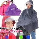 【送料無料】 レインコート 自転車 ロング ポンチョタイプ ツバ付き 防水 フリーサイズ | カッパ かっぱ 雨合羽 雨具 …