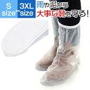 【送料無料】 krosta ロングタイプ レインシューズカバー S-3XL 3色 携帯可 靴カバー【メール便】| 雨具 自転車 バイ…