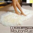 【あす楽】【送料無料】 ムートンラグ 長毛 2color 約90cm×60cm オーストラリア産 1枚皮羊毛100% | ムートン ラグ …