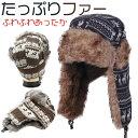 【送料無料】【あす楽】防寒帽子 耳あて付き ノルディック柄 フェイクファー 男女兼用 全2色|ロシア 帽子 ハットキャ…