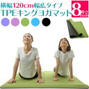 【送料無料 あす楽】キングサイズ TPEヨガマット 8mm 4カラー 183.0cmx120.0cm | フィットネスマット ストレッチマッ…