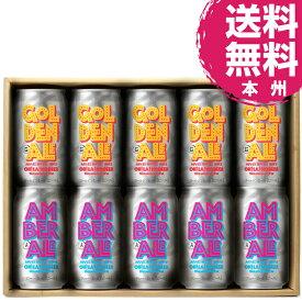 クラフトビール オラホビール NEWゴールデンエール アンバーエール 飲み比べ 10缶セット 送料無料