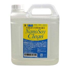 ナノソイクリーン2L【手洗い/除菌用洗浄剤/ウイルス対策/送料無料/天然】