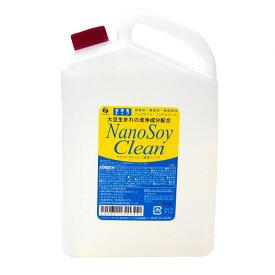 ナノソイクリーン1L【手洗い/除菌用洗浄剤/ウイルス対策/送料無料/天然】