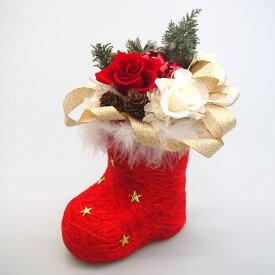 【スーパーセール半額】クリスマスブーツレッド【送料無料/プリザーブド/クリスマスインテリア/国内生産】