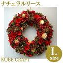 クリスマスリースLサイズ レッド【ナチュラルリースLサイズ/玄関/おしゃれ】