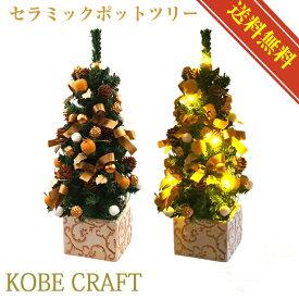 LEDミニクリスマスツリー33cmウォームホワイト【卓上ツリー/ミニツリー/LEDセラミックポットツリー/送料無料】