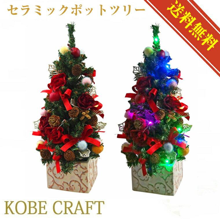 ミニクリスマスツリー33cmマルチ【卓上ツリー/ミニツリー/LEDセラミックポットツリー/送料無料】