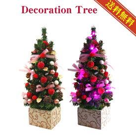 LEDミニクリスマスツリー33cmピンク【令和デザイン/卓上ツリー/ミニツリー/LEDセラミックポットツリー/送料無料】