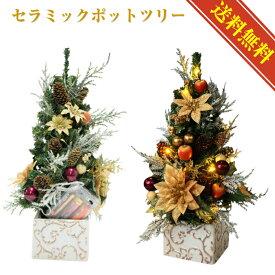 LEDミニクリスマスツリー33cmゴールド【卓上ツリー/ミニツリー/LEDセラミックポットツリー/送料無料】