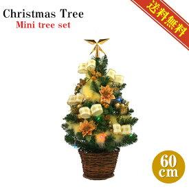ミニクリスマスツリーセット60cm ゴールド【バスケットツリー/送料無料/LEDライト/ポインセチア】