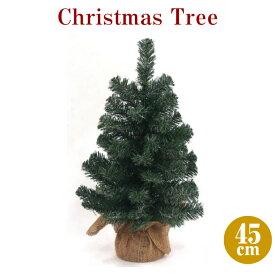 ミニクリスマスツリー45cm【ミニツリー/スノーバーラップツリー】