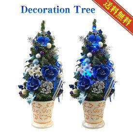 LEDミニクリスマスツリー35cmブルーローズ【卓上ツリー/ミニツリー/LEDセラミックポットツリー/送料無料】