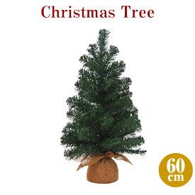 ミニクリスマスツリー60cm【ミニツリー/バーラップツリー】