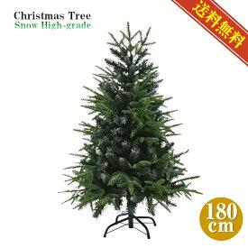 スノーハイグレードクリスマスツリー180cm あす楽 北欧