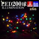 LED200球クリスマスイルミネーションライト 23.5M あす楽 クリスマスツリー クリスマスライト LEDライト 屋外用