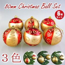 80mmクリスマスオーナメントボール6個セット【クリスマスツリー飾り/レッド/ゴールド/ブラウン】