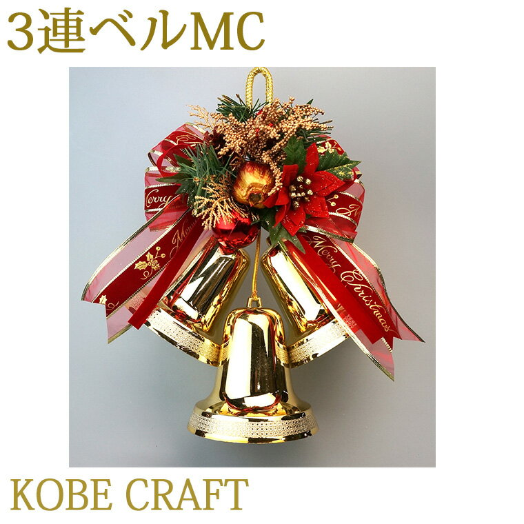 クリスマスベル31cmMCレッド【ベルハンガー/3連ベル】