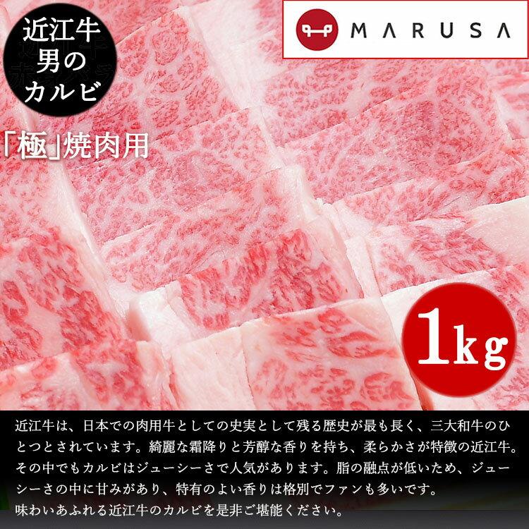 近江牛 男のカルビ「極」焼肉用 1kg【BBQ】【パーティー】【ブランド牛】【国産牛肉】