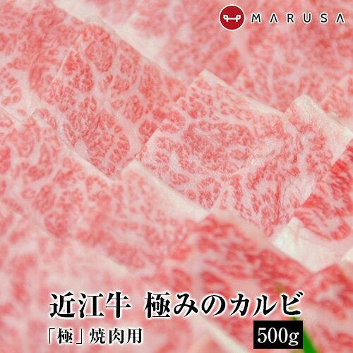 近江牛 極みのカルビ焼肉用 500g BBQ パーティー 近江牛ギフト ブランド牛 国産牛肉 内祝 御祝