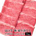 近江牛 極切り落とし 1kg ブリスケット ブリスケ 焼きしゃぶ すき焼き しゃぶしゃぶ ブランド牛 ご贈答用 ギフト 牛肉…