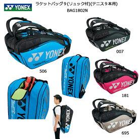 ヨネックス YONEX ラケットバッグ9(リュック付)(テニス9本用) 18SS ラケットバッグ BAG1802N (4色)