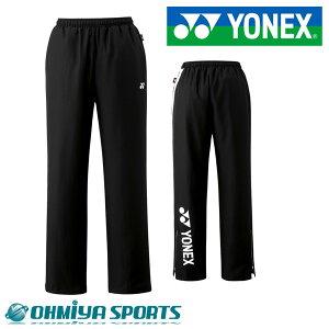 ヨネックス YONEX テニスウェア メンズ レディース ロングパンツ 秋冬 あったかい 暖かい ウェア ソフトテニス バドミントン 裏地付ウインドウオーマーパンツ ウィンドブレーカー 防寒 80063-00