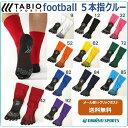 Tabio タビオ サッカーソックス フットボール 5本指ソックス ストッキング 五本指 滑り止め 靴下 一般サイズ ジュニア…
