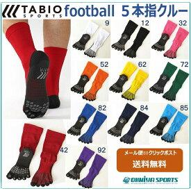 Tabio タビオ サッカーソックス フットボール 5本指ソックス ストッキング 五本指 滑り止め 靴下 一般サイズ ジュニア TAB-FB5(カラー11色)メール便にて送料無料
