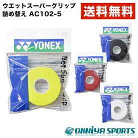 グリップテープ 詰め替え用(5本入り)ヨネックス YONEX ウエットスーパー テニス ソフトテニス バドミントン AC1025 (イエロー ブラック ホワイト ワインレッド)