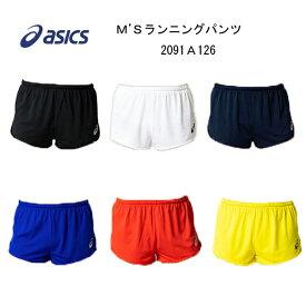 アシックス asics M'Sランニングパンツ NEW メンズランニングパンツ 2091A126(6色)[メール便にて送料無料]