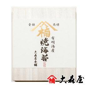 大森屋本舗有明海産焼のり 本舗−50(木箱入り)