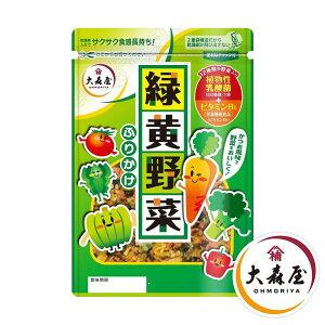 緑黄野菜ふりかけ 【海苔の大森屋 ふりかけ】