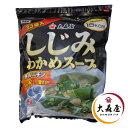 しじみわかめスープ 33P【海苔の大森屋 業務用 大容量】