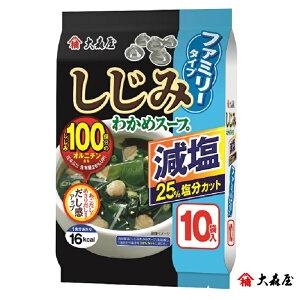 しじみわかめスープ減塩ファミリー(5個)【海苔の大森屋 スープ 減塩】