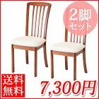 椅子(2脚セット)Reim2/チークダイニングチェアリビングチェアハイバックチェアイス椅子シンプルアジアン家具チェアー木製<<セール品の為、返品・交換不可>>