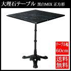 大理石天板付テーブル黒白MIX正方形