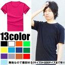 【送料無料】13カラーより VネックUネック 無地半袖Tシャツ 男女兼用サイズ