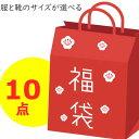 【送料無料】2020年 サイズが選べるレディース福袋 10点入り ハッピーバッグレディース 10,000円 返品キャンセル不可
